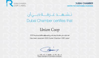 """تعاونية الاتحاد تحصل على علامة غرفة دبي للمسؤولية الاجتماعية للمؤسسات"""" للمرة الثامنة على التوالي"""""""
