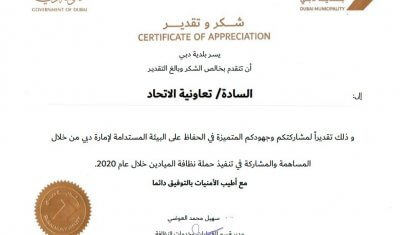 Dubai Municipality honors Union Coop for its participation in the field cleaning campaign