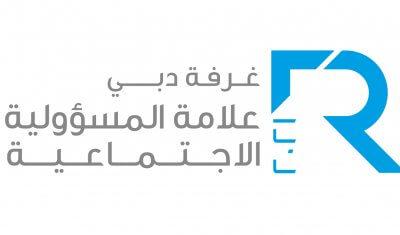 تعاونية الاتحاد تحصل على علامة غرفة دبي للمسؤولية الاجتماعية للمؤسسات للمرة التاسعة على التوالي